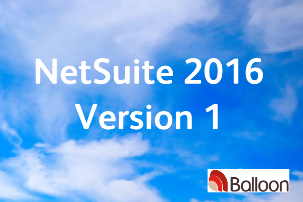 NetSuite 2016 Version 1
